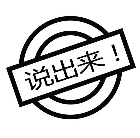 speak up black stamp in chinese language. Sign, label, sticker