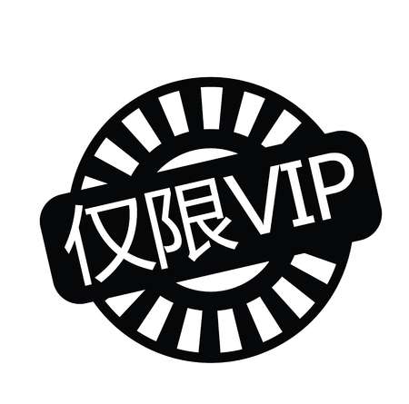 vip only black stamp in chinese language. Sign, label, sticker