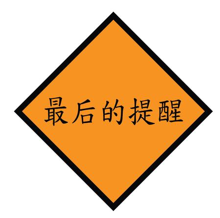 timbro di promemoria finale in cinese