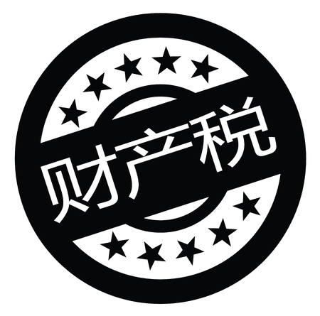 wealth tax black stamp in chinese language. Sign, label, sticker