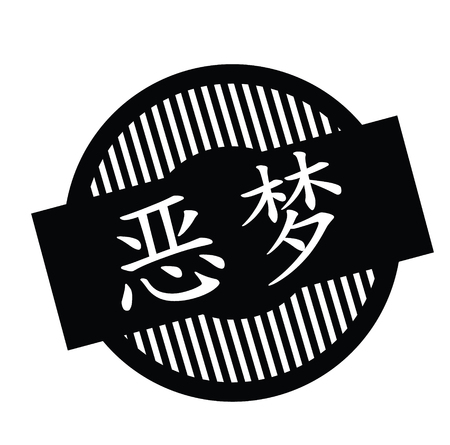 nightmare black stamp in chinese language. Sign, label, sticker  イラスト・ベクター素材
