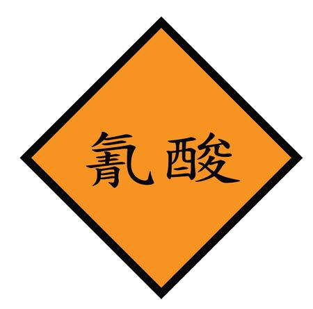 cyanic acid black stamp in chinese language. Sign, label, sticker