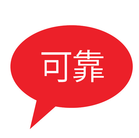 reliable black stamp in chinese language. Sign, label, sticker Illustration