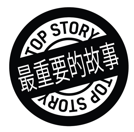 top story black stamp in chinese language. Sign, label, sticker