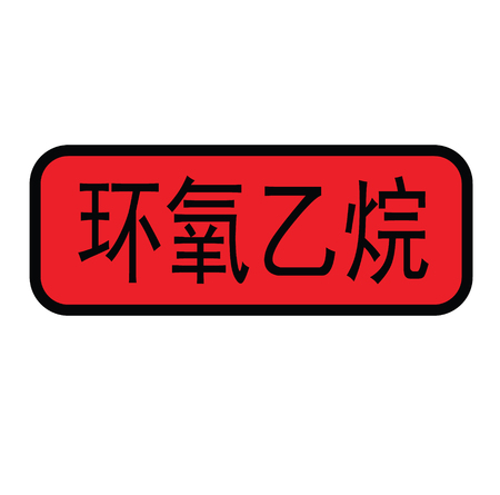 ethylene oxide stamp in chinese Illustration