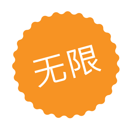 unlimited black stamp in chinese language. Sign, label, sticker