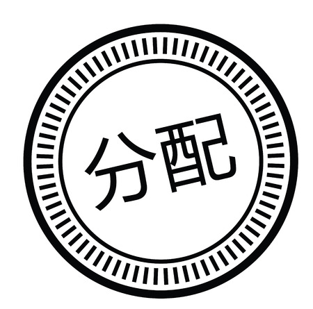 assignment black stamp in chinese language. Sign, label, sticker