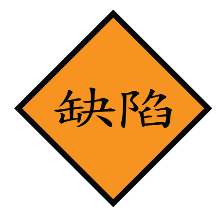 defect black stamp in chinese language. Sign, label, sticker 矢量图像
