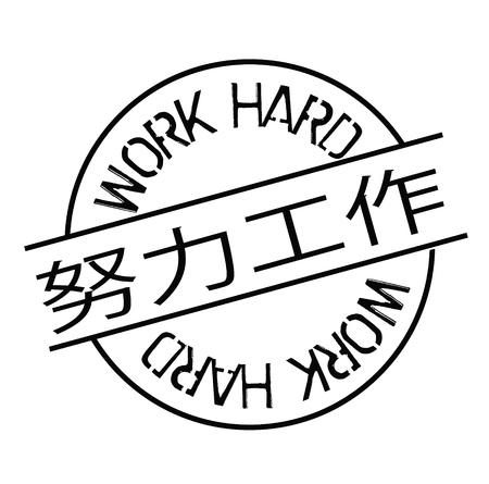 work hard black stamp in chinese language. Sign, label, sticker
