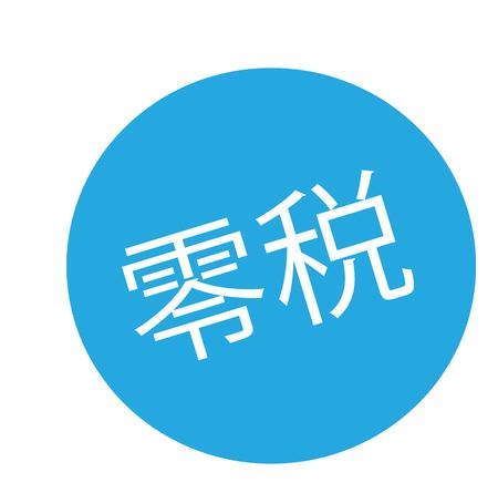 zero tax black stamp in chinese language. Sign, label, sticker