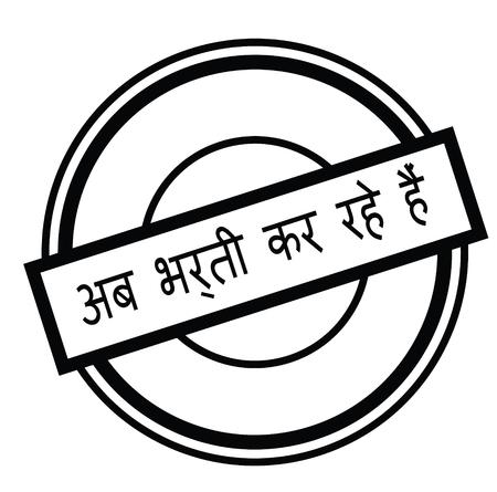 now hiring black stamp in hindi language. Sign, label, sticker