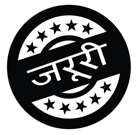 important black stamp in hindi language. Sign, label, sticker