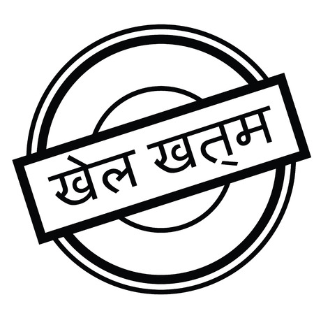 game over stamp in hindi