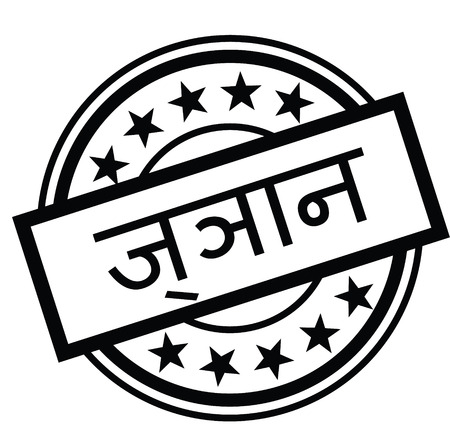 knowledge stamp in hindi