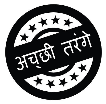 good vibes black stamp in hindi language. Sign, label, sticker