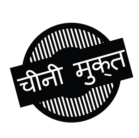 sugarfree black stamp in hindi language. Sign, label, sticker