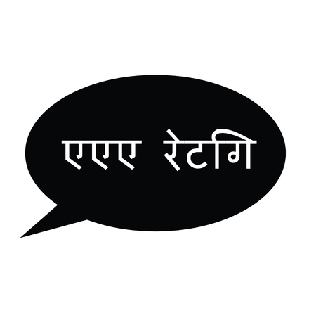 rating aaa black stamp in hindi language. Sign, label, sticker