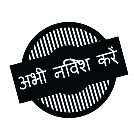 invest now black stamp in hindi language. Sign, label, sticker