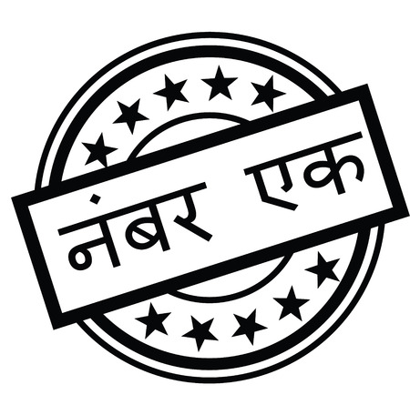 number one black stamp in hindi language. Sign, label, sticker