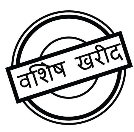 special buy black stamp in hindi language. Sign, label, sticker
