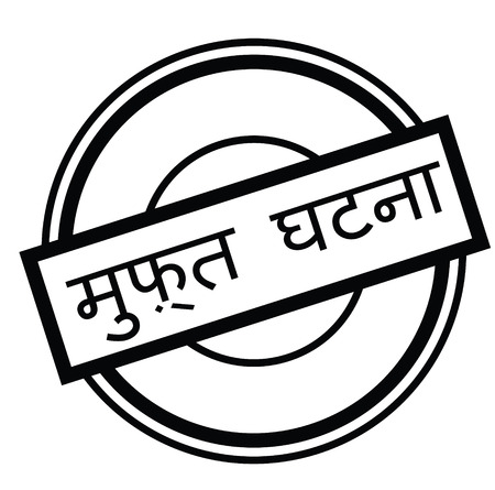 free event black stamp in hindi language. Sign, label, sticker