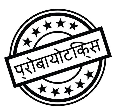 probiotics black stamp in hindi language. Sign, label, sticker