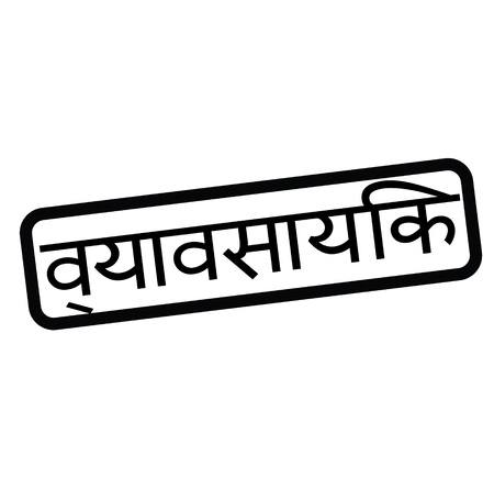 commercial black stamp in hindi language. Sign, label, sticker