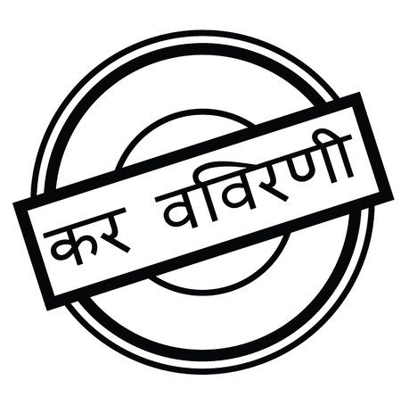 tax return black stamp in hindi language. Sign, label, sticker Illustration