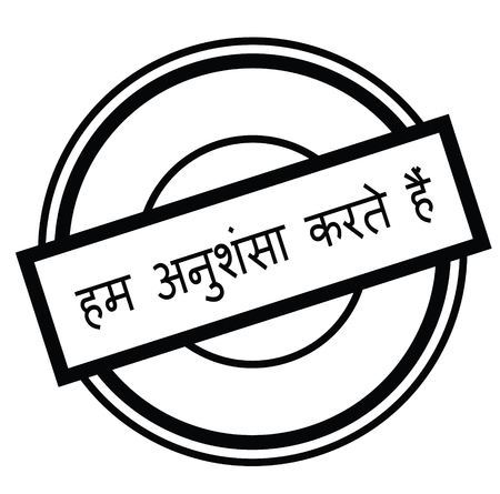 we recommend black stamp in hindi language. Sign, label, sticker