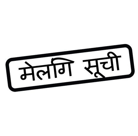 mailing list black stamp in hindi language. Sign, label, sticker Stock Illustratie