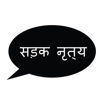 street dance stamp in hindi Illustration