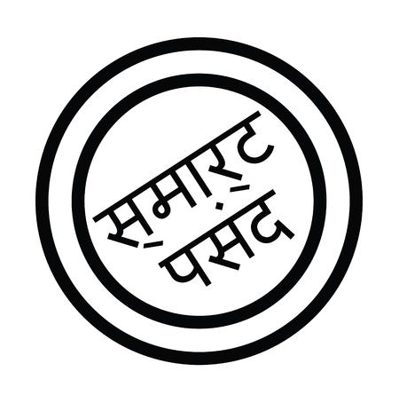 smart choice black stamp in hindi language. Sign, label, sticker