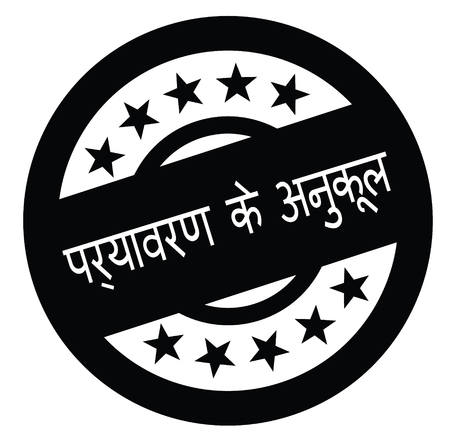 eco friendly black stamp in hindi language. Sign, label, sticker