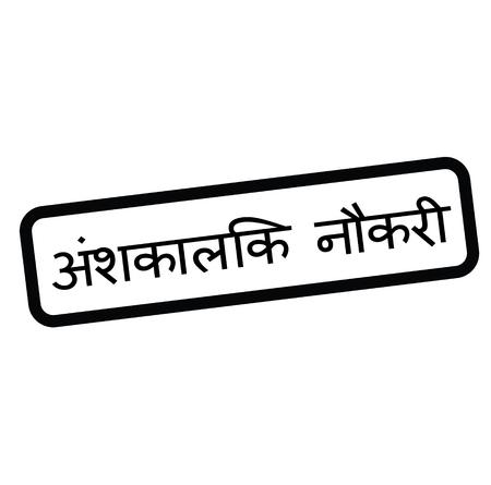 part time job black stamp in hindi language. Sign, label, sticker.