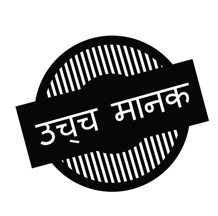 high standard black stamp in hindi language. Sign, label, sticker