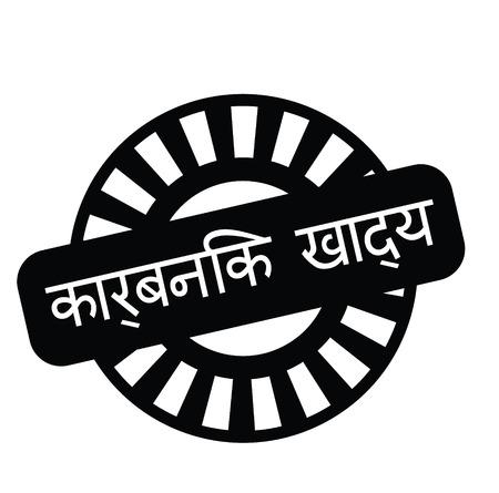 organic food black stamp in hindi language. Sign, label, sticker Çizim