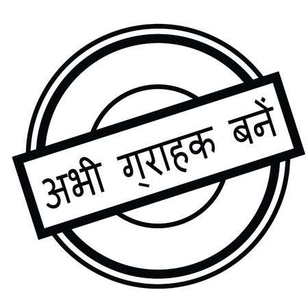 subscribe now black stamp in hindi language. Sign, label, sticker Illustration
