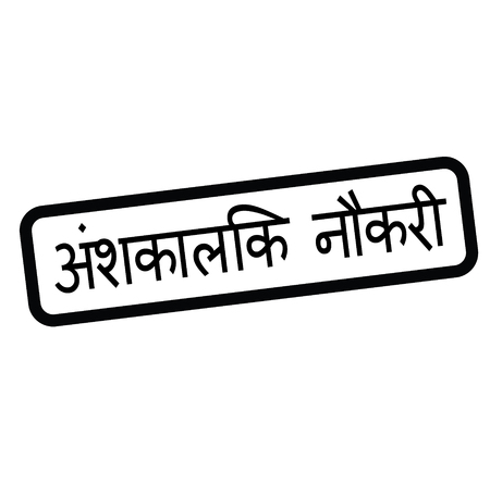 part time job stamp in hindi