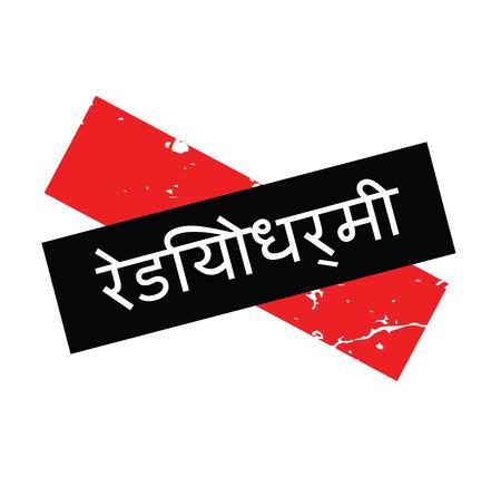 radioactive black stamp in hindi language. Sign, label, sticker
