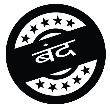 closure black stamp in hindi language. Sign, label, sticker