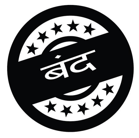 closure black stamp in hindi language. Sign, label, sticker