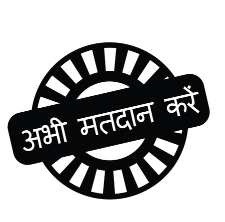 vote now black stamp in hindi language. Sign, label, sticker 일러스트