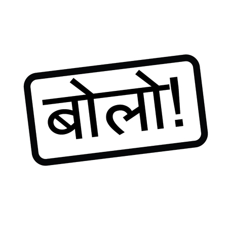 speak up black stamp in hindi language. Sign, label, sticker