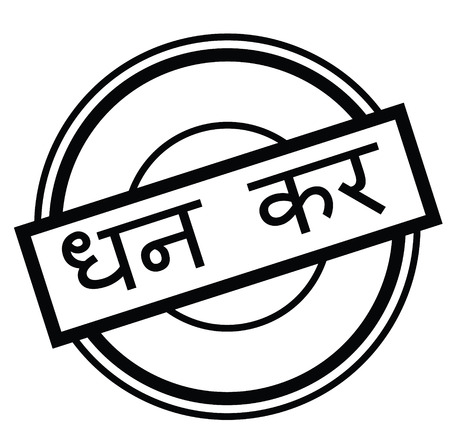 wealth tax stamp in hindi