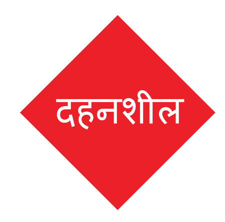 combustible black stamp in hindi language. Sign, label, sticker