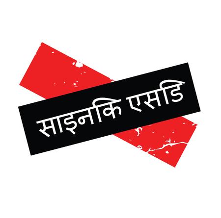 cyanic acid black stamp in hindi language. Sign, label, sticker