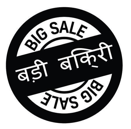 big sale stamp in hindi