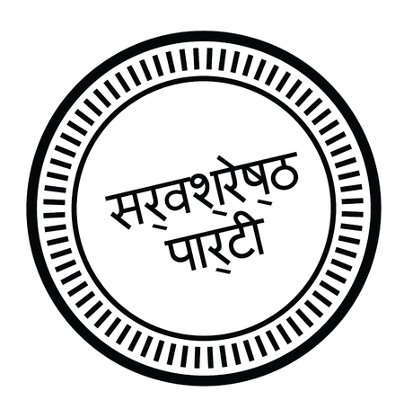 best party stamp in hindi