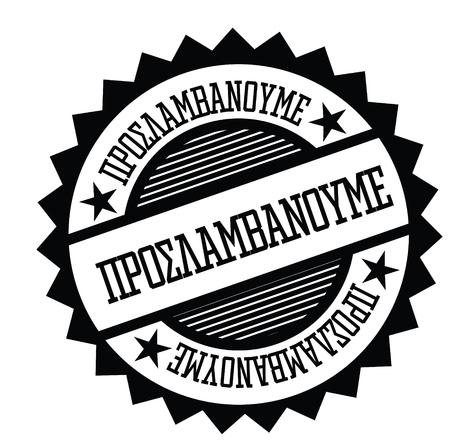 now hiring stamp in greek  イラスト・ベクター素材