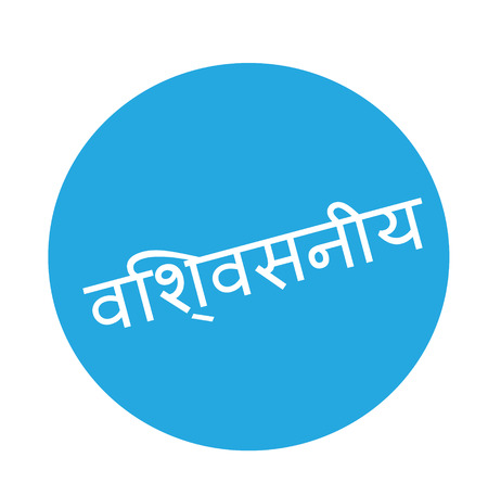sello negro confiable en idioma hindi. Signo, etiqueta, pegatina